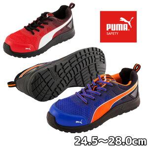 安全靴 おしゃれ PUMA プーマ セーフティーシューズ 4E 軽量 メッシュ 蒸れない 通気性 樹脂先芯 幅広 甲高 ローカット マラソン ロー 64.335.0 64.336.0