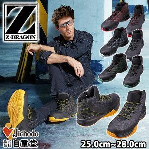 安全靴 ハイカット 自重堂 おしゃれ かっこいい クッション スニーカー 紐 先芯 耐油底 迷彩 黒 /自重堂 安全靴 Z-DRAGON セーフティシューズ S6183