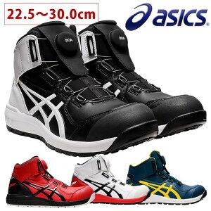 安全靴 レディース アシックス boa ハイカット おしゃれ スニーカー 23.5cm 新色 メンズ かっこいい 作業靴 / 安全靴 asics アシックス ウィンジョブCP304 Boa 1271A030