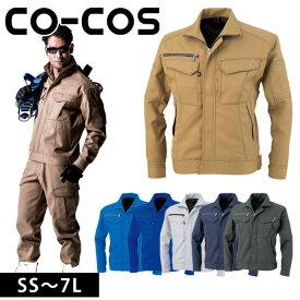 作業服 作業着 ワークウェア 4L〜7L CO-COS コーコス 秋冬作業服 ブルゾン A-8170
