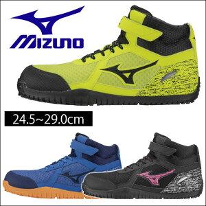 安全靴 ハイカット ミズノ 安全靴 レディース メンズ スニーカー 作業靴 おしゃれ かっこいい 通気性 反射材 樹脂先芯 3E マジックテープ 紐 耐油 メッシュ JSAAブラック ブルー イエロー 26cm 29