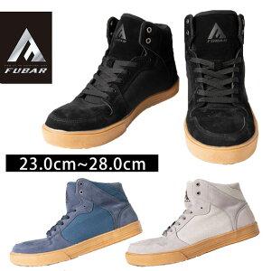 安全靴 ハイカット レディース メンズ スニーカー 作業靴 おしゃれ かっこいい 鉄先芯 ブラック グレー ネイビー 23.5cm 26cm スエード風 おたふく|安全靴|FUBAR(フーバー)ハイカットワークシ