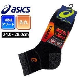 asics|アシックス|靴下|アシックスワーク WARM切替柄フートパイルカラー3足組 I681-380H