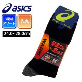 asics|アシックス|靴下|アシックスワーク WARM杢切替CS総パイル黒3足組 I686-370H