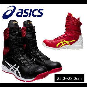 安全靴 アシックス おしゃれ ブーツ 新作 メンズ かっこいい 高所用 作業靴 ひも / asics|アシックス|安全靴|ウィンジョブCP403 TS 1271A042