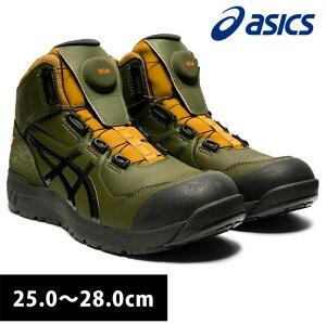 【数量限定】 安全靴 アシックス boa 限定カラー 限定色 ハイカット おしゃれ 耐油 スニーカー メンズ かっこいい ボア 作業靴 / asics|アシックス|安全靴|プロテクティブスニーカー ウィンジョ
