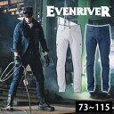 73〜100|EVENRIVER|イーブンリバー|秋冬作業服|ヘビーエクストリームストレッチカーゴ ERX502