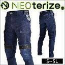 ネオテライズ|NEOterize|通年作業服|迷彩スキニーカーゴ 8013