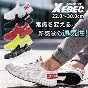 安全靴 作業靴 おしゃれ かっこいい スニーカー メンズ 軽量 疲れにくい メッシュ 通気性 26cm ローカット ゴム紐 先芯 ブラック レッド ホワイト 室内 かかとが踏める /XEBEC|ジーベック|安全靴