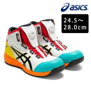 asics アシックス 安全靴 ウィンジョブ CP304 Boa 2021年限定モデル 1271A030 / 限定カラー ハイカット おしゃれ メンズ JSAA A種適合 スニーカー