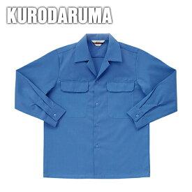 作業服 作業着 ワークウェア クロダルマ 春夏作業服 長袖開衿シャツ 25041 仕事着 メンズ ワークシャツ