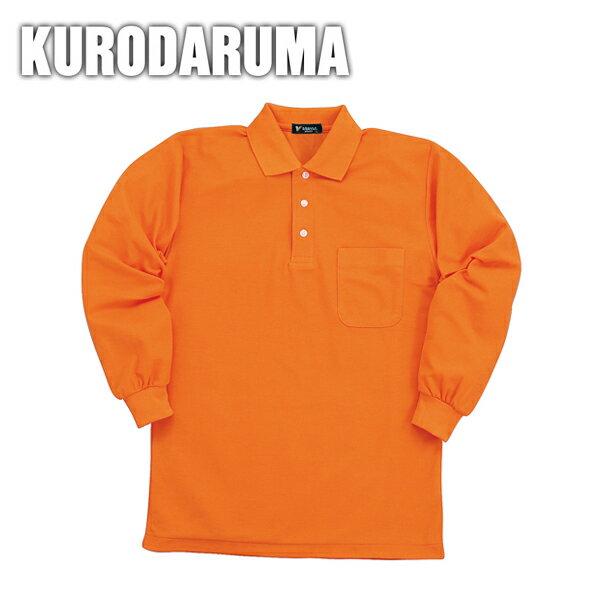 【クロダルマ】【春夏作業服】長袖ポロシャツ 2590