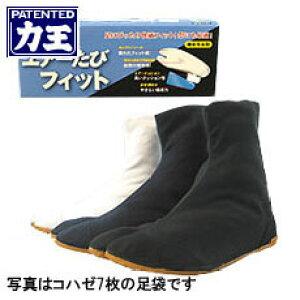 【スーパーSALE!】力王 地下足袋 エアーたびフィット(12枚コハゼ) ACF12 WACF12