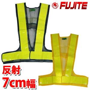 業界最安値挑戦 値段&品質120%満足!安全ベスト8180 反射幅広7cm幅 反射ベスト、安全チョッキ 1枚¥880 名入れ