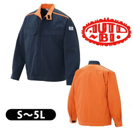 作業服 作業着 ワークウェア S〜3L AUTO-BI 山田辰 春夏作業服 防火ジャンバー 5202