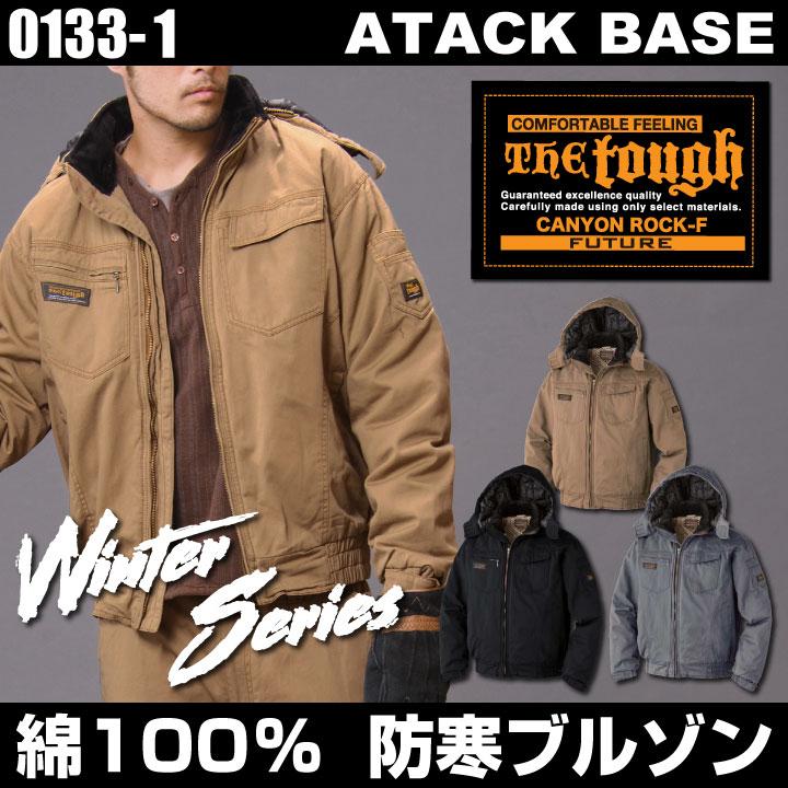 ●エントリーでポイント10倍 フード付き防寒ブルゾン 防寒 ジャケット The Tough アタックベース メンズ 作業着 作業服 綿100% フード取り外し at-0133-1