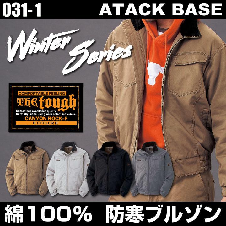●エントリーでポイント10倍 防寒ブルゾン 防寒 ジャケット The Tough アタックベース メンズ 作業着 作業服 綿100% at-031-1-b