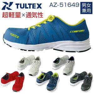 セーフティシューズ 安全靴 男女兼用 メンズ レディース アイトス AITOZ TULTEX 作業用靴 樹脂先芯(ひも) スニーカー シューズ 超軽量 軽作業 通気性 クッション性 az-51649