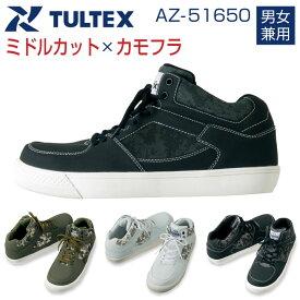セーフティシューズ 安全靴 男女兼用 メンズ レディース アイトス AITOZ TULTEX 作業用靴 鋼製先芯(ひも) スニーカー シューズ ミドルカット カモフラ メッシュ 通気性 az-51650