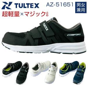 セーフティシューズ 安全靴 男女兼用 メンズ レディース アイトス AITOZ TULTEX 作業用靴 樹脂先芯(マジックテープ) スニーカー シューズ 超軽量 軽作業 通気性 クッション性 az-51651