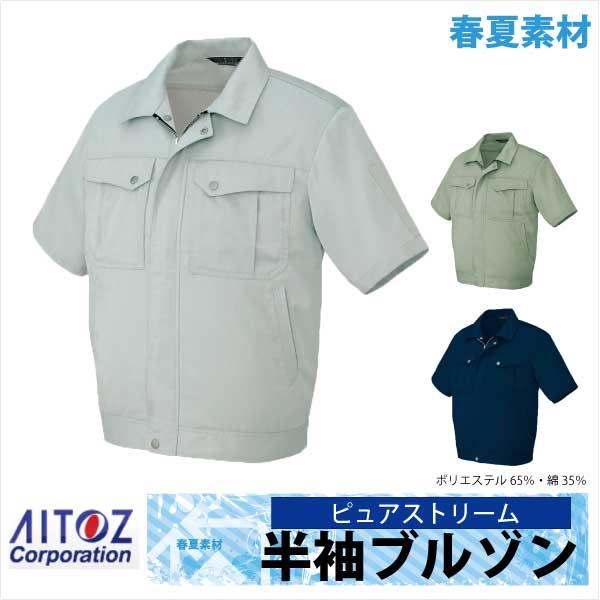 半袖ブルゾン 作業ジャンパー AITOZ ピュアストリーム 春夏 作業服 作業着az-5661-b