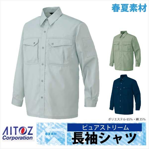 長袖シャツ 作業シャツ AITOZ ピュアストリーム 春夏 作業服 作業着az-5665