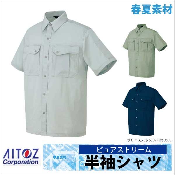 半袖シャツ 作業シャツ AITOZ ピュアストリーム 春夏 作業服 作業着az-5666