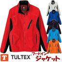 ブルゾン フードインジャケット TULTEX 撥水・防風イベント・スポーツaz-10301