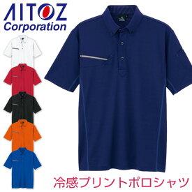 半袖ポロシャツ ボタンダウン TULTEX タルテックス 吸汗速乾 冷感プリント ポロシャツ半袖 作業服 作業着 作業シャツ アイトス 半袖 男女兼用 az-551046
