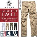 ROCKY カーゴパンツ ストレッチ ロッキー パンツ ユニセックス 作業ズボン bm-rp6904