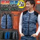 バートル 軽防寒ベスト+サーモクラフト(電熱パッド) セット 発熱ウェア ヒートベスト インナーベスト 作業着 作業服 B…