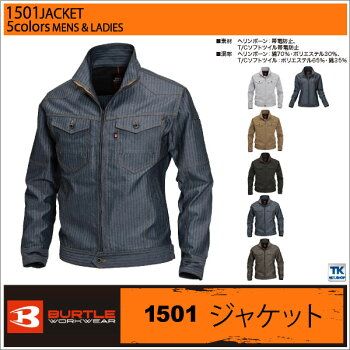 作業ジャンパー長袖ブルゾン作業服作業着ジャケットスタイリッシュワーク秋冬用素材BURTLEバートルbt-1501