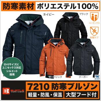 防寒ジャンパー防寒着防寒服防寒ブルゾン軽量・防風・保温設計BURTLEバートルbt-7210