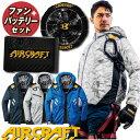 空調服 バートル ハーネス対応空調服 フルセット ファン・バッテリー付き ブルゾン 長袖 フード付き エアークラフト …
