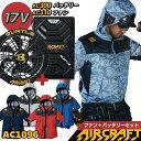 空調服 バートル 半袖ジャケット フード付き フルセット ファン・バッテリー付き エアークラフト 作業着 男女兼用 遮…