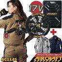 空調服 バートル ハーネス対応空調服 フルセット ファン・バッテリー付き ブルゾン 長袖 エアークラフト 涼しい作業服…