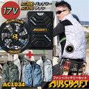 空調服 バートル 2021 ベスト バッテリーファンセット ファン付き 作業服 作業着 夏用 男女兼用 BURTLE エアークラフ…