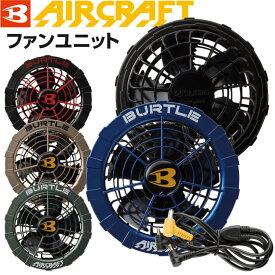 バートル BURTLE ファンのみ 2021 エアークラフト AIRCRAFT 夏用 ファンユニット(レッド グリーン ゴールド ブルー)ファンセット(ファン×2 ファンケーブル×1 ファンフィルター×2)【空調服用パーツ】 bt-ac271