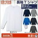 長袖Tシャツ 作業服 作業着 作業シャツ 長袖Tシャツcc-3008-b