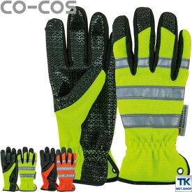 合皮手袋 セーフティ グローブ 作業服 作業着 CO-COS コーコス 高視認性 cc-n3043 手袋 秋用 冬用 cc-537633