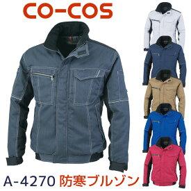 防寒ブルゾン 防寒着 防寒服ジャンパー 帯電防止素材 アウター ワークウェア メンズ レディース 反射 CO-COS コーコス cc-a4270-b