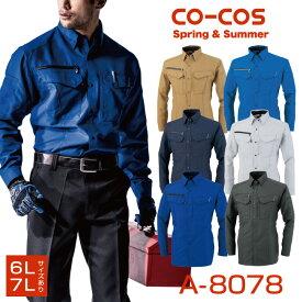 長袖シャツ シャツ 軽量 作業着 作業服 作業シャツ ユニフォーム 男女兼用 メンズ レディース 無地 制電 反射 春夏用素材 CO-COS コーコス cc-a8078-b