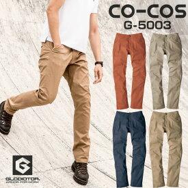 ストレートパンツ ストレッチ スタイリッシュ 作業ズボン 作業着 作業服 ワークウェア パンツ ズボン スラックス メンズ 定番 無地 シンプル 丈夫 伸縮 オールシーズン CO-COS コーコス cc-g5003