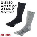 【ゆうパケット便送料無料】ニオイクリア ストロングクルー2P CO-COS コーコス 消臭 cc-g8430