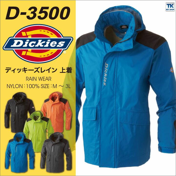 ディッキーズ Dickies レインウェア 上着 レインジャケット レインコート 作業 合羽 雨具 メンズ おしゃれ cc-d3500