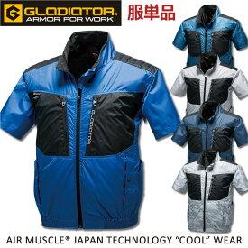 エアマッスル半袖ジャケット 空調服 ジャケット単品 ファン無し フルハーネス対応 グラディエーター おしゃれ 男女兼用 作業服 cc-g5510-t