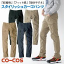 作業ズボン スタイリッシュカーゴパンツ 作業服 作業着 CO-COS コーコス ワークパンツ cc-g5005