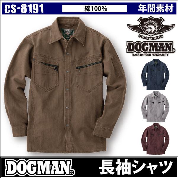 ドッグマン DOGMAN シャツ 作業服 作業着 ドックマン ライダーステイスト 作業シャツcs-8191-b