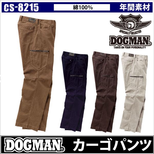 ドッグマン DOGMAN カーゴパンツ 刺し子仕様 作業服 作業着 作業ズボン ドックマン cs-8215-b