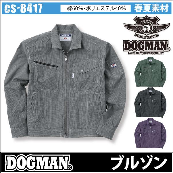 ドッグマン DOGMAN ブルゾン 作業服 作業着 ドックマン 千鳥格子 作業ジャンパーcs-8417